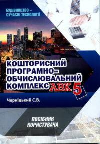 Посібник користувача ПК АВК-5