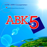 АВК-5 3.5.3