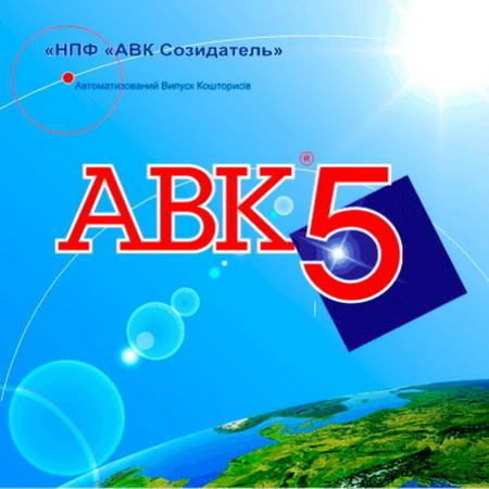 ПК АВК-5